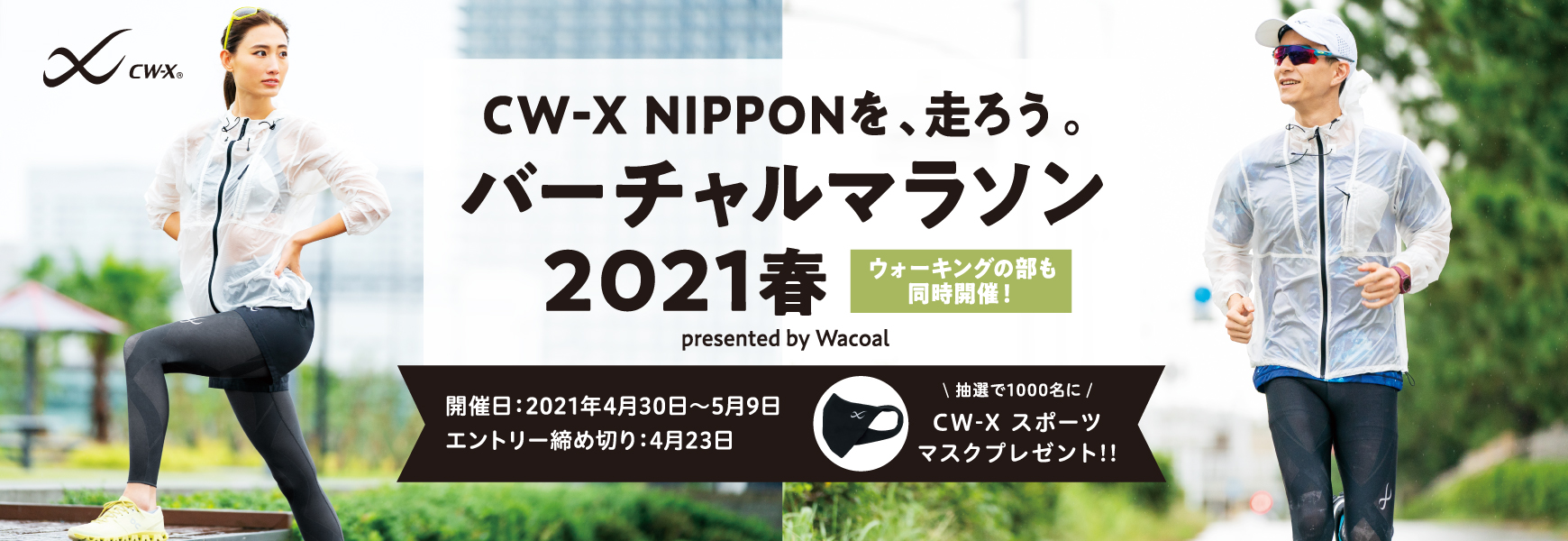 CW-X NIPPONを、走ろう。バーチャルマラソン2021春 presented by wacoal【公式】