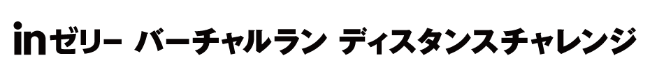 inゼリー バーチャルラン ディスタンスチャレンジ【公式】
