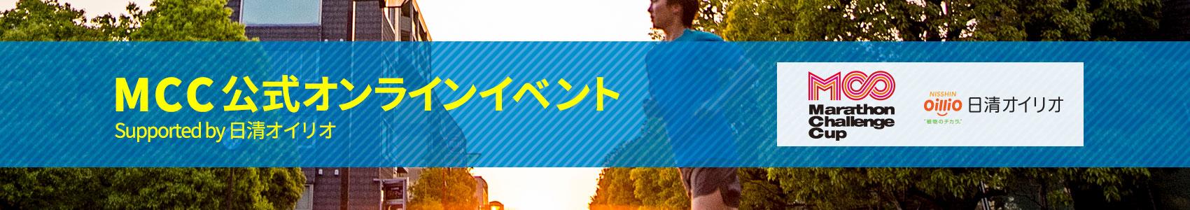 MCC公式オンラインイベント【公式】
