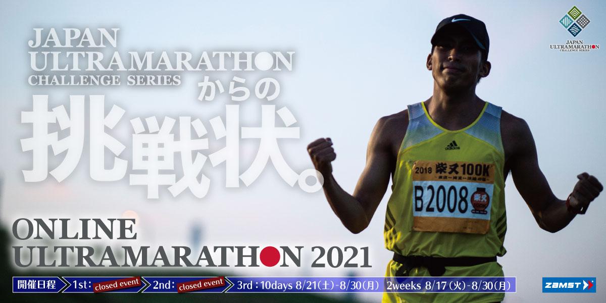 ウルトラマラソンチャレンジシリーズオンライン2021